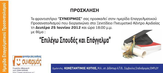 http://www.syneirmos.gr/simple-cms/cms_sites/resources/informatique/employ/2012/_prosklisi_rsz.jpg