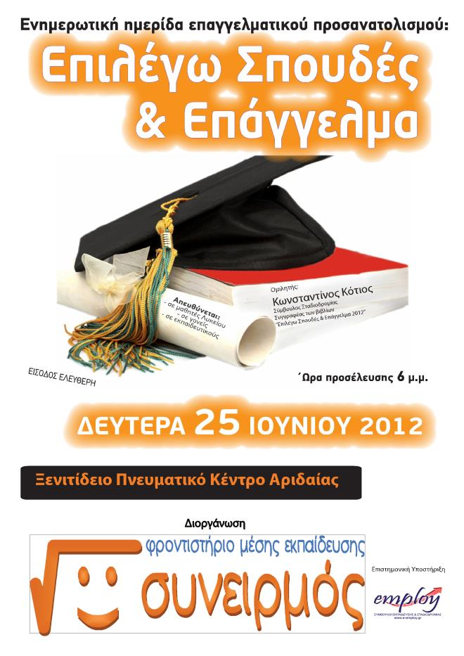http://www.syneirmos.gr/simple-cms/cms_sites/resources/informatique/employ/2012/afisa_rsz.jpg