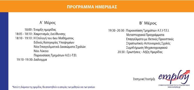 http://www.syneirmos.gr/simple-cms/cms_sites/resources/informatique/employ/2012/programma_rsz.jpg