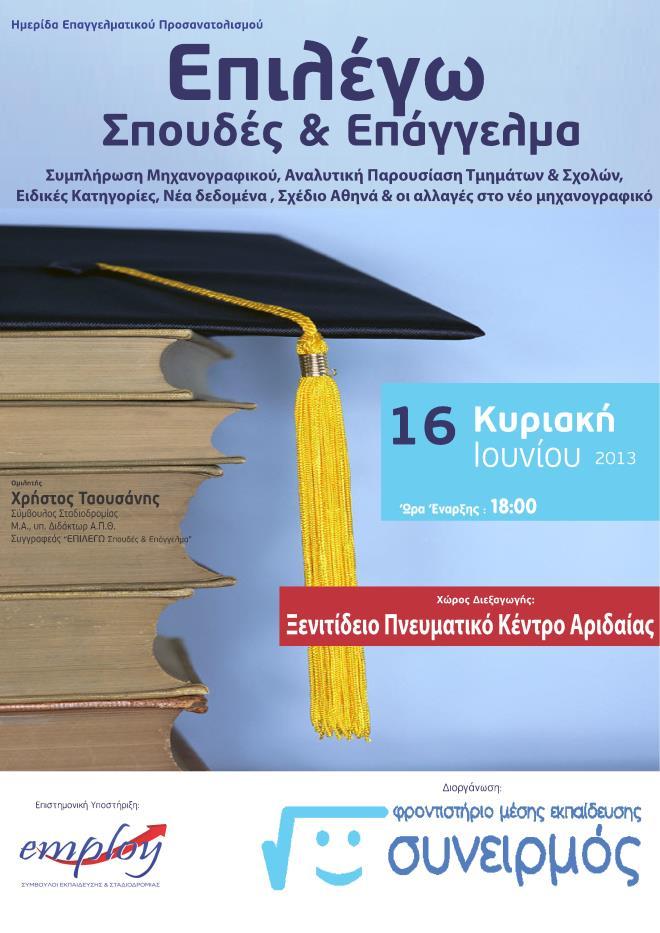 http://www.syneirmos.gr/simple-cms/cms_sites/resources/informatique/employ/2013/afisa+_rsz.jpg