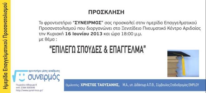 http://www.syneirmos.gr/simple-cms/cms_sites/resources/informatique/employ/2013/prosklisi_rsz.jpg