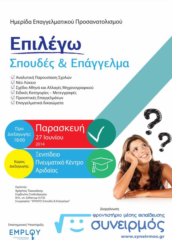 http://www.syneirmos.gr/simple-cms/cms_sites/resources/informatique/employ/2014/afisa_2014_rsz.jpg