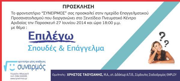 http://www.syneirmos.gr/simple-cms/cms_sites/resources/informatique/employ/2014/prosklisi_imerida_2014_rsz.jpg