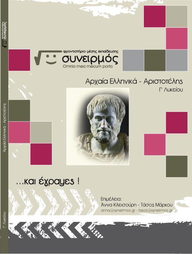 Αρχαία - Αριστοτέλης Γ' Λυκείου