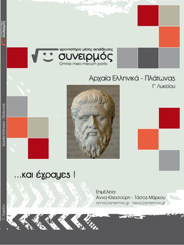 Αρχαία - Πλάτωνας - Γ' Λυκείου