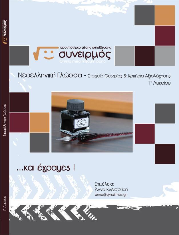Νεοελληνική Γλώσσα Γ' Λυκείου - Στοιχεία Θεωρίας και κριτήρια αξιολόγησης