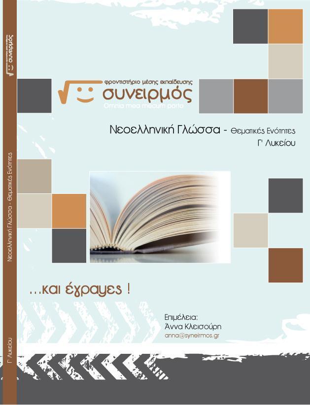 Νεοελληνική Γλώσσα Γ' Λυκείου - Θεματικές Ενότητες
