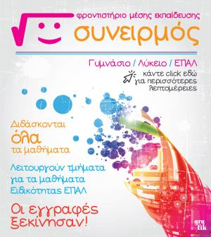 http://www.syneirmos.gr/simple-cms/cms_sites/resources/informatique/logos/banner_gia_arxiki/banner_2016-2017_300x336.jpg